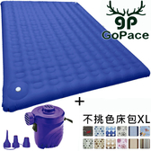 Gopace GP17659+17662+17633XL 露營達人充氣床墊-藍地XL+ 打氣機+不挑色床包