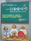 【書寶二手書T1/心理_QXP】HSP兒童腦呼吸-開發孩子腦裡的7大秘密_李承憲_附光碟