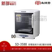 *~新家電錧~* 【尚朋堂 SD-3588】微電腦紫外線3層烘碗機