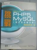 【書寶二手書T5/電腦_WEH】挑戰PHP5/MySQL程式設計樂活學_鄧文淵