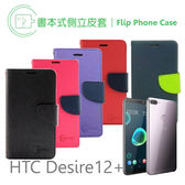 HTC Desire 12+ Desire 12plus  經典款 TPU 側掀可立皮套 保護殼 手機支架