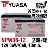 YUASA湯淺NPW36-12 x2顆組(12V36W)高效能鉛酸電池~等同NP7-12升級版