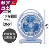 華冠 MIT台灣製造 10吋手提冷風扇/大風量電風扇 AT-107【免運直出】