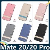 HUAWEI Mate 20/20 Pro 星沙紋保護套 撞色側翻皮套 輕薄防水 支架 磁扣 插卡 手機套 手機殼 華為