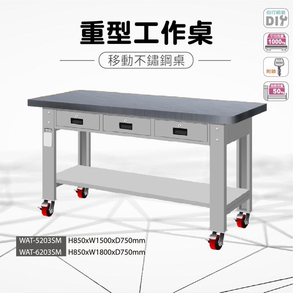 天鋼 WAT-6203SM《重量型工作桌》移動型 不鏽鋼桌板 W1800 修理廠 工作室 工具桌