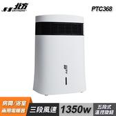 【Northern 北方】PTC368 房間/浴室兩用電暖器