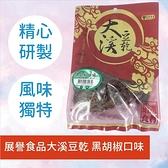 展譽食品大溪豆乾 黑胡椒口味 100G