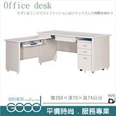 《固的家具GOOD》194-04-AO L行秘書桌/整組【雙北市含搬運組裝】
