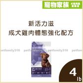 寵物家族-新活力滋成犬雞肉體態強化配方4磅