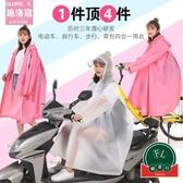 透明電動車自行車騎行成人情侶雨披雨衣徒步男女【福喜行】
