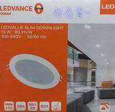 好商量~ OSRAM 歐司朗 晶享 13W LED 崁燈 薄型 15cm 全電壓