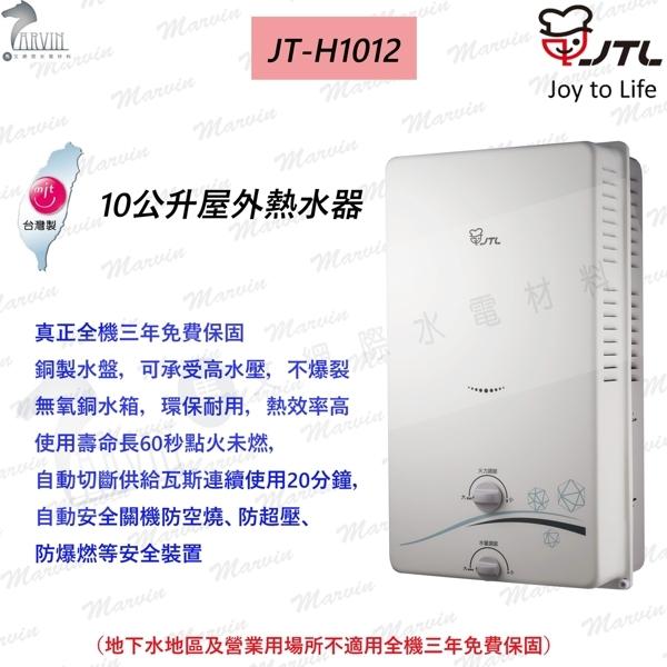 喜特麗熱水器 JT-H1012 10公升 RF屋外型 最新款無氧銅水箱 瓦斯熱水器