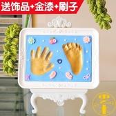 寶寶手足印泥手腳印手足印紀念品兒童新生兒彌月禮物【雲木雜貨】
