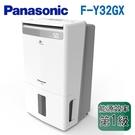 【信源】)16公升【Panasonic 國際】高效型雙除濕 除濕機 F-Y32GX/FY32GX