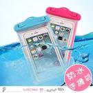 戶外游泳 手機螢光邊防水袋