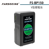 【EC數位】Farseeing 凡賽 FS-BP150 V型鋰電池 14.8V/10.4Ah LED燈具供電 攝影機供電