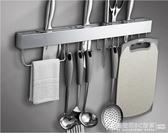 廚房置物架壁掛式304不銹鋼刀架菜刀用品用具刀具廚具收納免打孔    《圓拉斯3C》