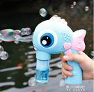 泡泡槍-仙女棒自動吹泡泡機少女心ins抖音同款兒童網紅玩具手動泡泡槍  東川崎町