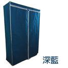 深藍色-衣櫥組專用布套122*45*180CM