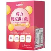 彈力膠原蛋白粉(牛奶風味)(15包)【WEDAR薇達】