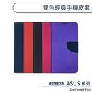 ZenFone8 Flip 雙色經典手機皮套 ZS672KS 保護套 保護殼 手機殼 防摔殼 支架 附卡夾