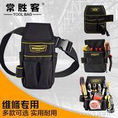 工具腰包多功能維修工具袋小號加厚帆布電工腰帶工具包 1995生活雜貨