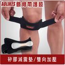 髕骨矽膠減震護帶 登山護膝 雙向加壓 可...