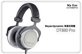 Beyerdynamic DT 880 Pro 耳罩式耳機 DT880 PRO (斌斌公司貨 - 現貨) [My Ear 台中耳機專賣店]