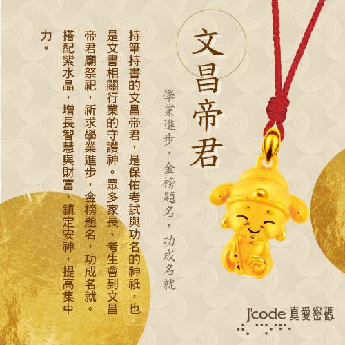 J'code真愛密碼 小萌佛-文昌帝君黃金墜子-立體硬金款 送項鍊