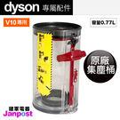 【建軍電器】原廠集塵桶 Dyson V10 SV12 美版 適用 0.77L 集塵盒