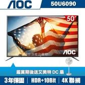 振興下殺▼(送艾美特DC特DC扇)美國AOC 50吋4K HDR液晶顯示器+視訊盒50U6090