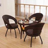 戶外庭院藤椅三五件套休閑藤編椅子陽臺桌椅茶幾組合客廳室外轉椅【快速出貨限時八折】