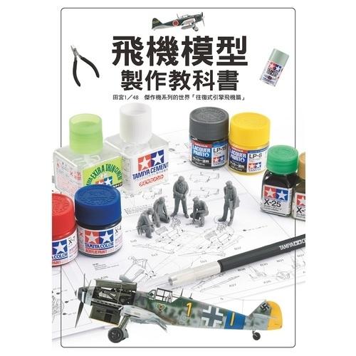 飛機模型製作教科書(田宮1/48傑作機系列的世界往復式引擎飛機篇)
