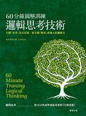(二手書)60分鐘圖解訓練邏輯思考技術