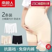 孕婦安全褲懷孕期托腹夏季薄款短褲防走光孕婦打底褲女保險褲夏裝 好樂匯
