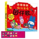 幼福童書4049-11台語童謠:做伙來唱囝仔歌【有聲書】【TwinS伯澄】