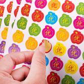 小紅花學生獎勵貼紙幼兒園星星笑臉兒童貼畫卡通自律表揚貼積分卡