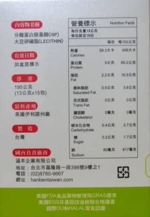 涵本 優胺適 13g*15包/盒
