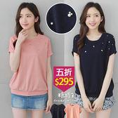 【五折價$295】糖罐子韓品‧純色壓紋珠珠連袖上衣→預購【E49802】