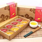 [富品家]雙喜好運到禮盒(2盒入)(每盒小紅龜、金元寶各4入,共8入裝)