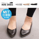 [Here Shoes]MIT台灣製 1.5cm休閒鞋 優雅氣質百搭金邊 皮革平底尖頭包鞋 OL上班族-AW590