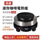 台灣現貨 小電爐 迷你電爐 台灣電壓110V可用 蒸爐 電水爐