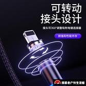 買2送1 蘋果安卓type-c一拖三傳輸線強磁力充電線器磁性【探索者戶外生活館】
