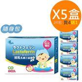 澤山 初乳乳鐵三益菌(隨身包) 顆粒 2公克x24包入 買4送1共5盒 ◤限時7折◢ 益生菌