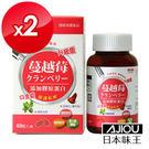 日本味王 蔓越莓口含錠升級版X2...