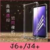 【萌萌噠】三星 Galaxy J4+ J6+ (2018) 6吋  防摔透明簡約款保護殼 四角強力加厚 全包防摔 手機殼