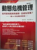 【書寶二手書T1/財經企管_LNL】動態危機管理-一個360度的危機管理對策(增訂版)