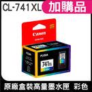 CANON CL-741XL 原廠高量盒裝墨水匣 彩色