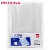 現貨 文件袋11孔保護袋A4快勞夾打孔袋塑料透明【左岸男裝】