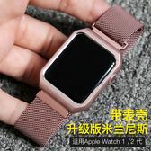 Apple Watch Series 4 米蘭尼斯手錶帶 watch4 保護套 蘋果手錶錶帶 保護殼 不銹鋼帶 Watch3 2 1代